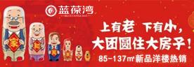百福蓝葆湾94-137㎡创享环境4000最高享3万
