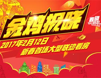 金鸡报晓!2.12新春首场大型联动看房