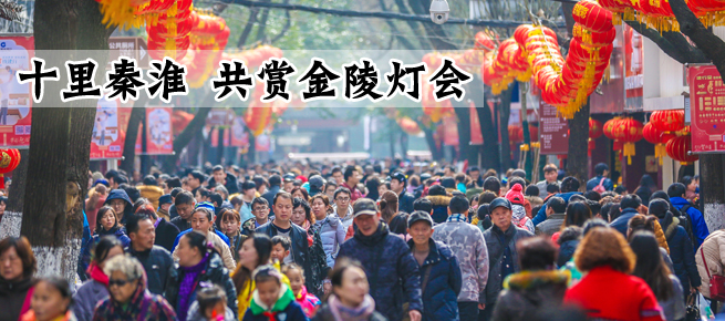 光影石城282:十里秦淮共赏金陵灯会