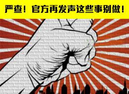 南京通报多起规避限购案例