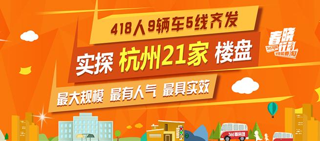 2017年春晓行动 418人9辆车5线齐发 实探杭州21家楼盘