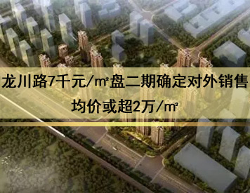 龙川路7千元/�O盘二期均价或超2万/�O
