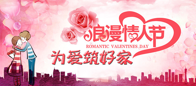 浪漫情人节   为爱筑好房
