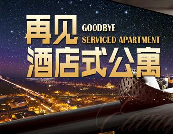 天津又出新规!酒店式公寓要消失!