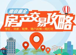 南京最全房产交易攻略