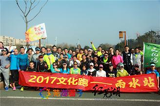 芜湖圈子2017文化跑雨水站健康起航高清图集戳这里