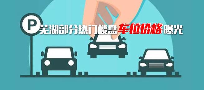 一个车位要卖十几万?芜湖部分热门楼盘车位价格曝光