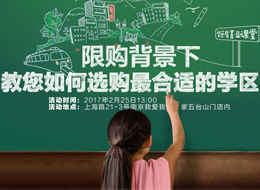 教您如何选购最合适的学区房