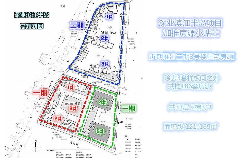 深业滨江半岛项目总规划图,从图中可以看出二期3号楼的具体位置.