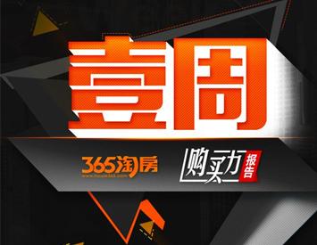 """365一周购买力:楼市""""新""""势力 杭州这些新盘备受关注"""