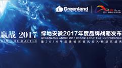 绿地安徽2017年度品牌战略发布