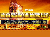 南京最新商业地图出炉