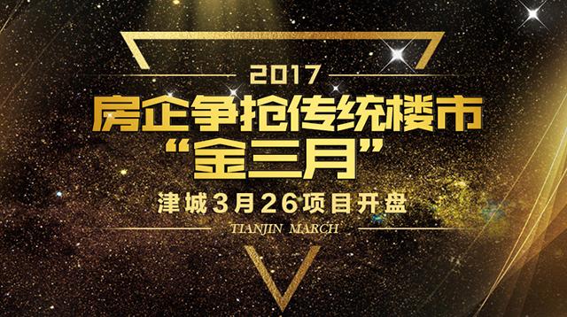 """房企争抢传统楼市""""金三月"""" 津城3月26项目开盘"""