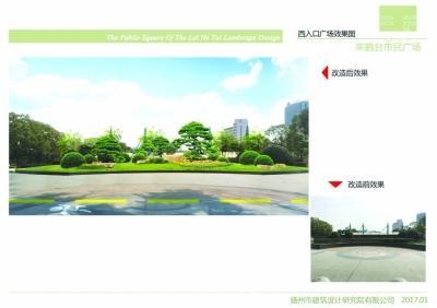 扬州房地产信息 正文  西区首个大型市民广场——来鹤台