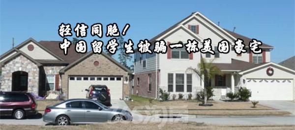 轻信同胞!中国留学生被骗一栋美国豪宅