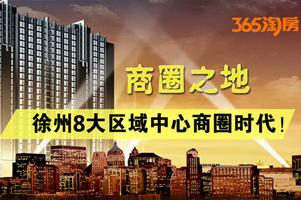 徐州新商圈时代来临 八大商圈周边楼盘共起航