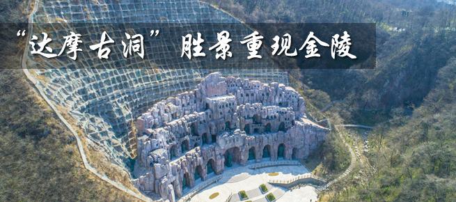 """光影石城286:""""达摩古洞""""胜景重现古城金陵"""