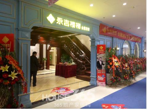 永吉楼梯旗舰店开业,正式入驻南京