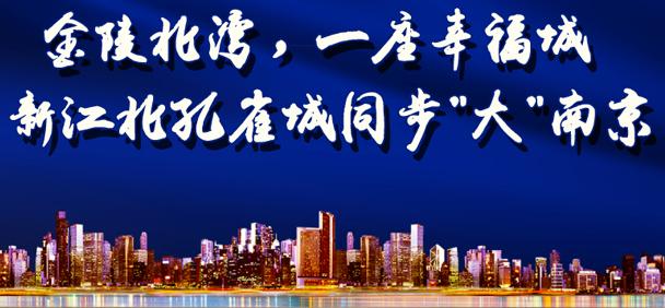 一座幸福城新江北孔雀城同步大南京