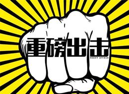 南京限购政策升级