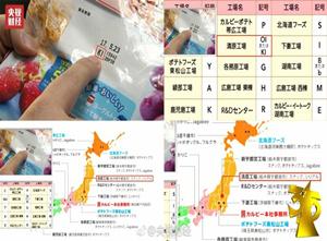 """3・15曝光:日本""""核污染区""""食品进入国人肠胃"""