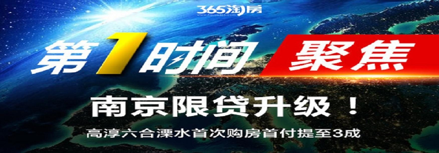 南京出新政,限贷升级了!