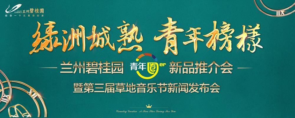 兰州碧桂园青年圈er新品推介会暨第三届草地音乐节发布会