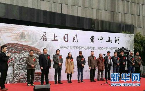3月18日,亳州幼师名师作品展在合肥赖少其艺术馆举行