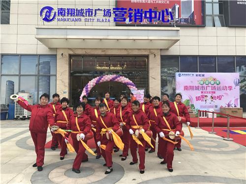 """南翔城市广场运动季——第一季""""甜蜜的负担""""圆满落幕"""