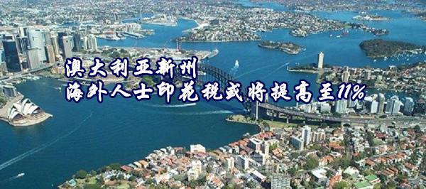 澳大利亚新州 海外人士印花税或将提高至11%