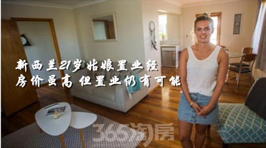 新西兰21岁姑娘置业经:房价虽高 但置业仍有可能