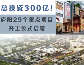 庐阳2017年29个重点项目开工仪式启幕
