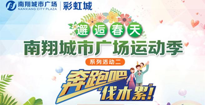 邂逅春天·南翔城市广场运动季第二季即将开赛!