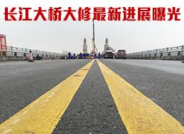 先睹为快!南京长江大桥改造工程进展曝光 有望提前至明年12月完工