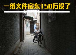 微言大义|一纸文件房东150万没了!村民花12万把三层楼平移150米