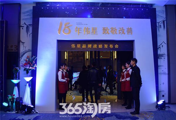 伟星玲珑湾藏岛热烈庆贺伟星品牌战略发布会圆满结束