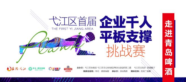 2017弋江区首届千人平板支撑大赛火爆开启