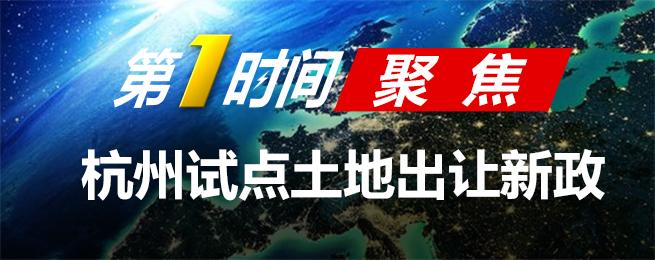杭州5宗地块试点土地出让新政 溢价率达到50%时现房销售