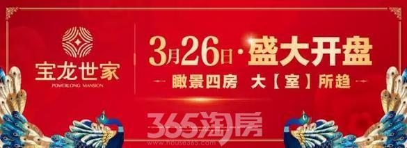 新乡宝龙世家 瞰景四房 3月26日荣耀开盘!