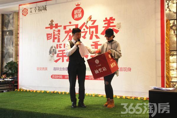 中建·幸福城萌宠领养第2季温馨启幕 ,C区收官之作首发热销
