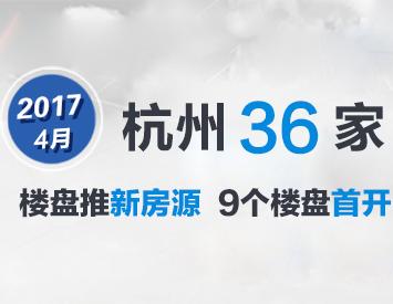 4月杭城36盘推新房源 9盘首开