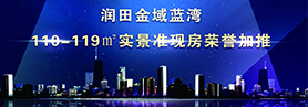 润田金域蓝湾110-119㎡实景准现房荣誉加推