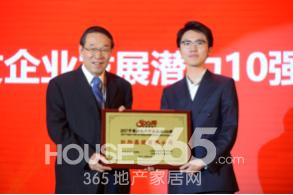 跃动千亿雄心!弘阳集团荣获2017中国房企88强