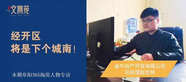 365专访金牛地产:赵世林