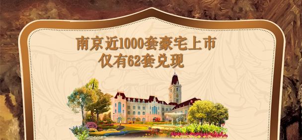 南京近1000套豪宅上市,仅62套兑现