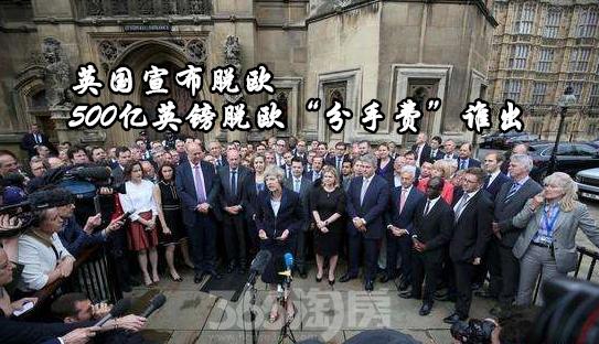 """英国宣布脱欧 500亿英镑脱欧""""分手费""""谁出"""