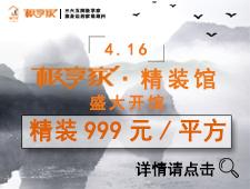 4.16极享家精装馆盛大开启