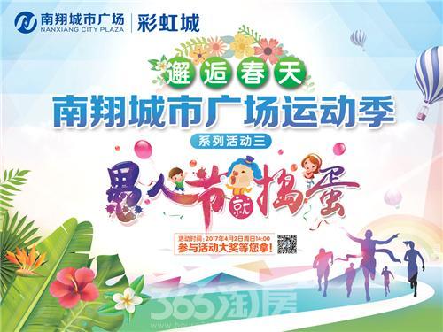 南翔城市广场运动季第三季——愚人节就捣蛋 温情上演