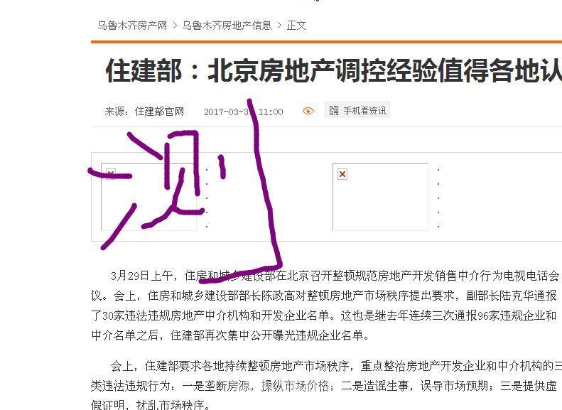 住建部:北京房地产调控经验值得各地认真学习