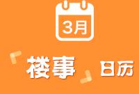图说:3月杭州楼市日历